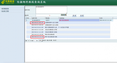 china_parcel0
